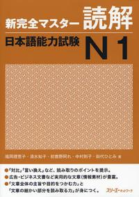 新完全マスタ- 讀解 日本語能力試驗N1