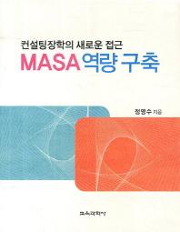 MASA 역량 구축