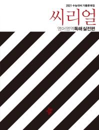씨리얼 고등 영어영역 독해 실전편 기출문제집(2020)(2021 수능대비)