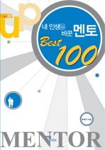 내 인생을 바꾼 멘토  BEST 100
