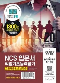 이기적 NCS 직업기초능력평가 입문서(고졸채용&초보자용)(2020)