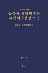 동북아 해양법령과 유엔해양법협약집(2013)