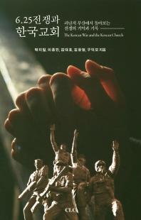 6.25 전쟁과 한국교회