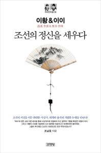 이황&이이: 조선의 정신을 세우다