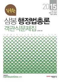 김유환 삼봉 행정법총론 객관식문제집(2015)