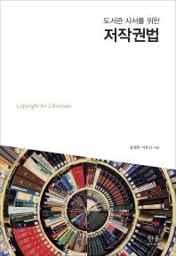 도서관 사서를 위한 저작권법
