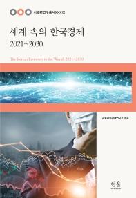세계 속의 한국경제: 2021~2030
