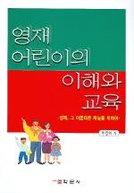 영재 어린이의 이해와 교육 : 영재 그 아름다운 재능을 위하여