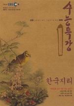 한국지리 (2008-1)