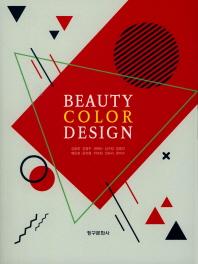 뷰티컬러디자인(Beauty Color Design)