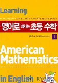 영어로 깨치는 초등수학 1