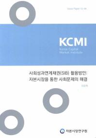 사회성과연계채권(SIB)활용방안