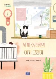 시계 수리점의 아기 고양이