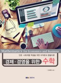 경제 경영을 위한 수학