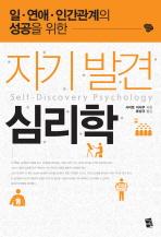 자기발견 심리학