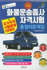 화물운송종사자격시험 총정리문제집(2020)