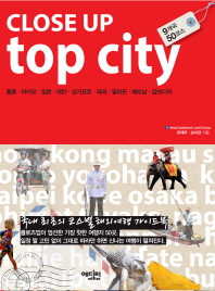 클로즈업 top city