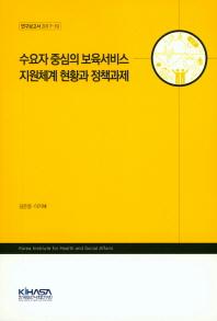 수요자 중심의 보육서비스 지원체계 현황과 정책과제