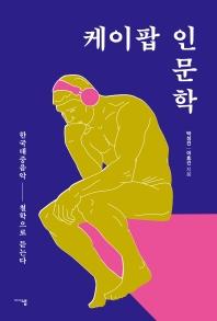 케이팝 인문학