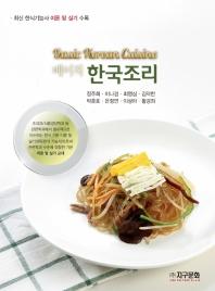 베이직 한국조리