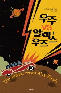 우주 vs. 알렉스 우즈