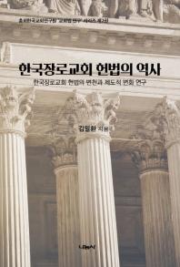 한국장로교회 헌법의 역사
