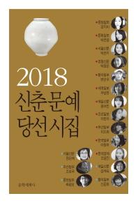 신춘문예 당선시집(2018)