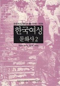 한국여성문화사 2(한국여성근현대사 2:1945-1980)