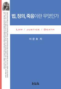 법, 정의, 죽음이란 무엇인가