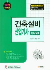 건축설비산업기사 이론/문제(2021)