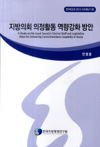 지방의회 의정활동 역량강화 방안