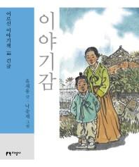 이야기감(큰글자책)