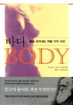 바디: 몸을 읽어내는 여덟 가지 시선
