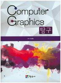 컴퓨터 그래픽(Computer Graphics) 탐구