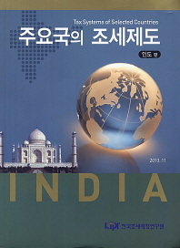 주요국의 조세제도: 인도 편