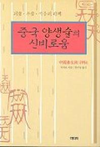 중국양생술의 신비로움