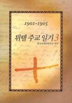 뮈텔 주교일기. 3: 1901-1905