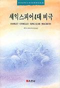 셰익스피어 4대 비극(HIGH CLASS BOOK 19)