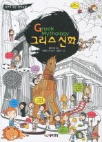 영어로 읽는 명작동화 그리스 신화