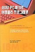 IBM PC 매크로 어셈블러 프로그래밍