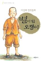 별이 된 오쟁이(배동바지 창작문고 5)