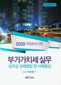 부가가치세 실무(2020)