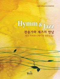 Hymn & Jazz 찬송가와 재즈의 만남