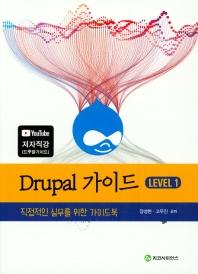 Drupal 가이드 (LEVEL 1)