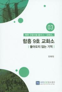 함흥 9호 교화소