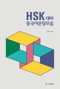 HSK 대비 중국어 문장 모음