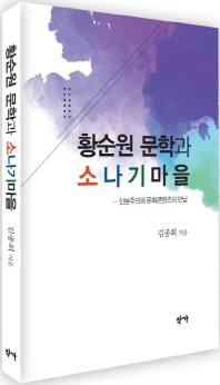 황순원 문학과 소나기마을