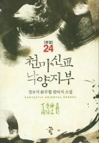 천마신교 낙양지부. 24(완결)