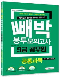 빼박 9급 공무원 봉투모의고사 공통과목(2018)