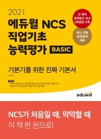 에듀윌 NCS 직업기초능력평가 Basic(2021)